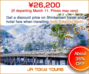 'Kyoto' from the web at 'http://www.japan-guide.com/ad/banner/jrtokai_1512_B.jpg'