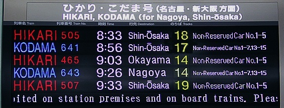 how to board train using tokyo wide pass